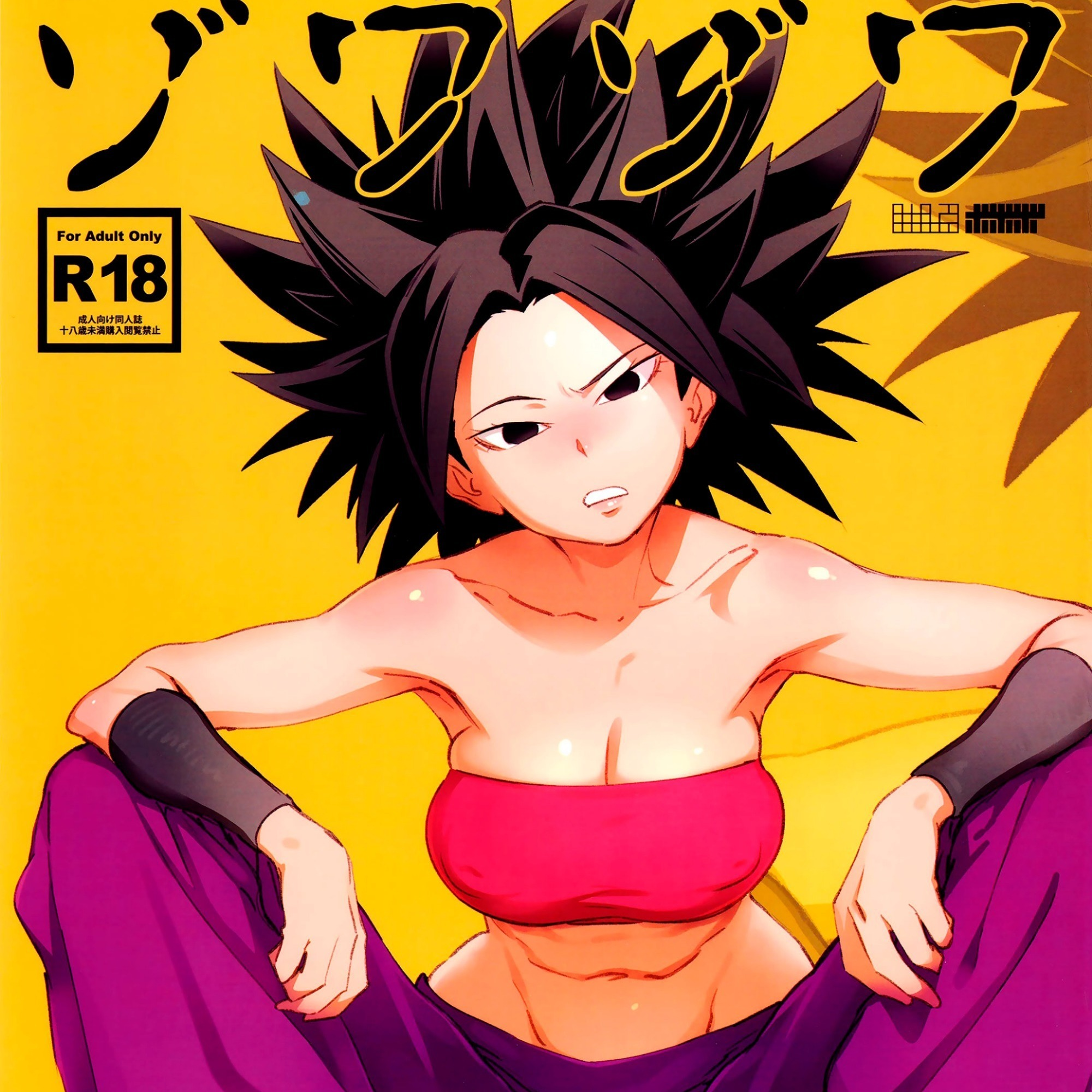 Zowa - Zowa (Dragon Ball Super)(Doujinshi)