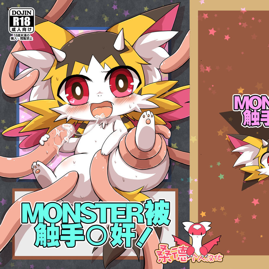 Monster Wo Shokushu (Yu-Gi-Oh!)